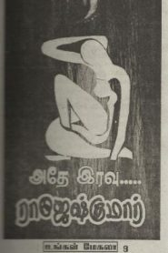 Adhe Iravu By Rajesh Kumar