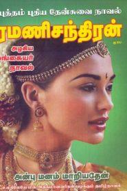Anbu Manam Mariyadhen By Ramanichandran
