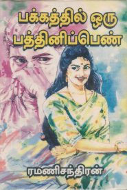 Pakkathil Oru Pathini Pen By Ramanichandran