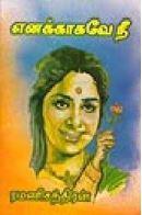 Enakkagave Nee By Ramanichandran
