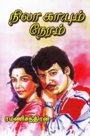Nila Kayum Neram By Ramanichandran