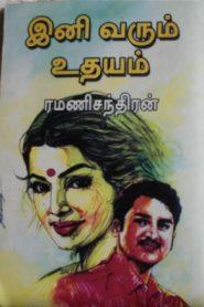 Ini Varum Udhayam By Ramanichandran