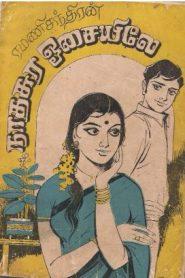 Nadaswara Osaiyile By Ramanichandran