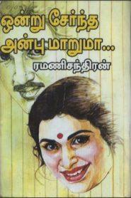 Ondru Serntha anbu Maruma By Ramanichandran