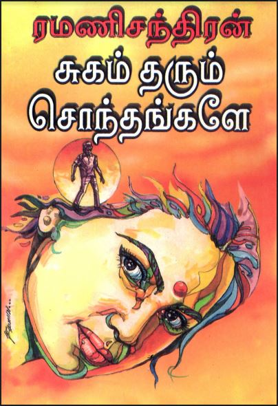 Sungam Tharum Sonthangale By Ramanichandran - Tamil Books PDF