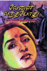 Velai Vantha Pothu By Ramanichandran