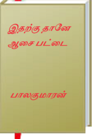 Itharku Thaane Aasai Pattai By Balakumaran