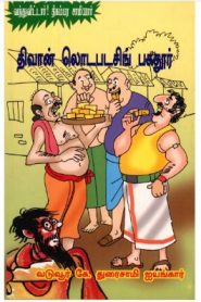 Diwan Lotapata Singh Bhagadur by Vaduvoor K.Duraiswamy Iyengar