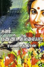 Thavam Pannidavillaiyadi By Ramanichandran