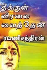 Theekkul Viralai Vaithen By Ramanichandran