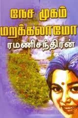 Nesa Mugam Marakalamo By Ramanichandran