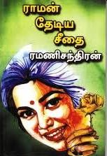 Raman Thediya Seethai By Ramanichandran