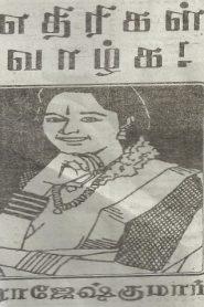 Ethirikal Vaazhga By Rajesh Kumar