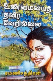 Unmaiyai Thavira Verillai By Ramanichandran