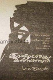 Irandavathu Kalyanam By Balakumaran