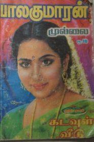 Kadaavul Veedu By Balakumaran