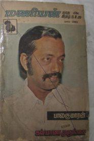 Kalyana Murungai By Balakumaran