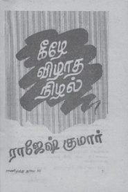 Keezhe Vizhadha Nizhal By Rajesh Kumar