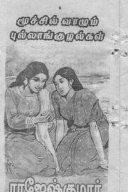 Moochil Vazhum Pullanguzhalkal By Rajesh Kumar
