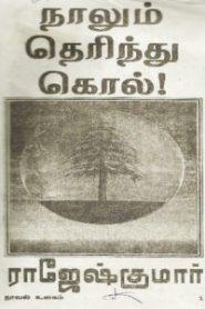Naalum Therinthu Kol By Rajesh Kumar