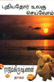 Puthiyathor Ulagu Seivom By Rajam Krishnan