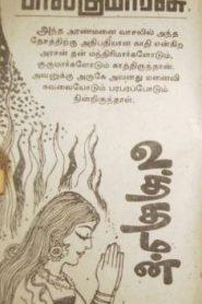 Uththaman By Balakumaran