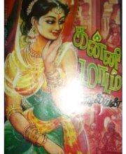 Kanni Maadam By Sandilyan