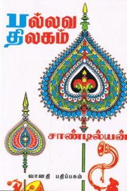 Pallava Thilagam By Sandilyan