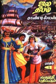 Jala Deepam By Sandilyan