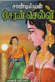 Cheran Selvi By Sandilyan