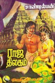 Raja Thilagam By Sandilyan