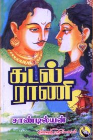 Kadal Rani By Sandilyan