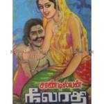 Neela Rathi By Sandilyan