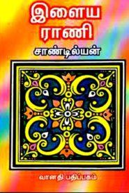 Ilaya Rani By Sandilyan