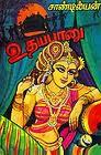 Udaya Banu By Sandilyan