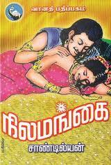 Nilamangai By Sandilyan