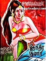 Indira Kumari By Sandilyan