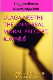Ulaga Neethi by Ulaganathanar