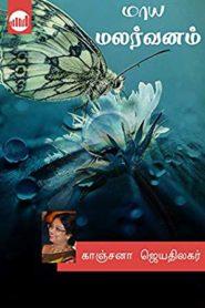 Maya Malarvanam By Kanchana Jeyathilagar