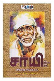 Shirdi Sai Baba Satcharitra Life Story In Tamil