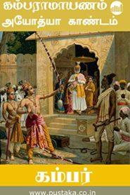 Kamba Ramayanam – Ayodhya Kandam By Kambar