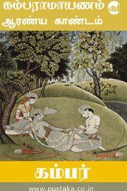 Kamba Ramayanam – Aaranya Kandam By Kambar
