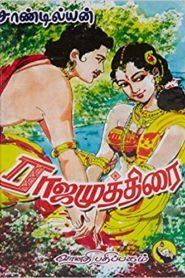Rajamuthirai By Sandilyan