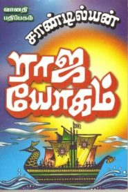 Raja Yogam By Sandilyan