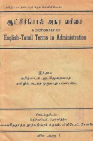 Dictionary Of Tamil Terms For Administration