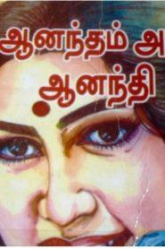 Anandam Adi Anandhi By Kanchana Jeyathilagar