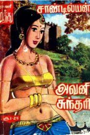 Avani Sundari By Sandilyan