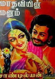 Madhaviyin Manam by Sandilyan