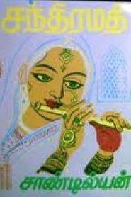 Chandramathi By Sandilyan