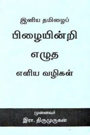 Tamil Ilakkanam By Thirumurugan